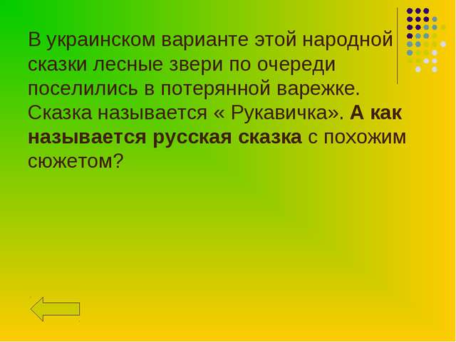 В украинском варианте этой народной сказки лесные звери по очереди поселились...