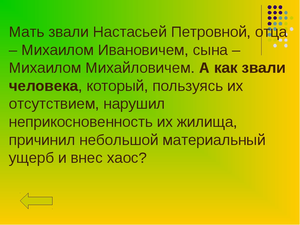 Мать звали Настасьей Петровной, отца – Михаилом Ивановичем, сына – Михаилом М...