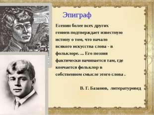 Эпиграф Есенин более всех других гениев подтверждает известную истину о том,