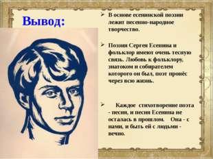 В основе есенинской поэзии лежит песенно-народное творчество. Поэзия Сергея Е
