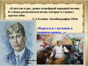 Сергей Александрович Есенин «В детстве я рос, дыша атмосферой народной поэзии
