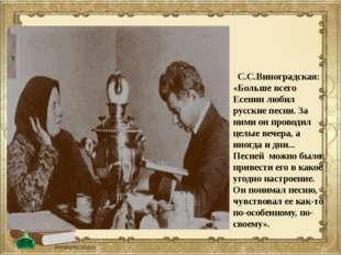 С.С.Виноградская: «Больше всего Есенин любил русские песни. За ними он прово