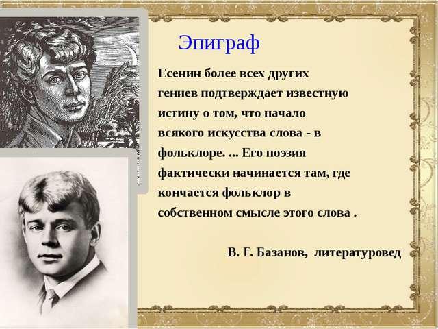 Эпиграф Есенин более всех других гениев подтверждает известную истину о том,...