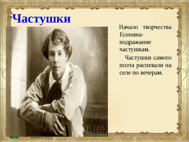 Начало творчества Есенина- подражание частушкам. Частушки самого поэта распе...