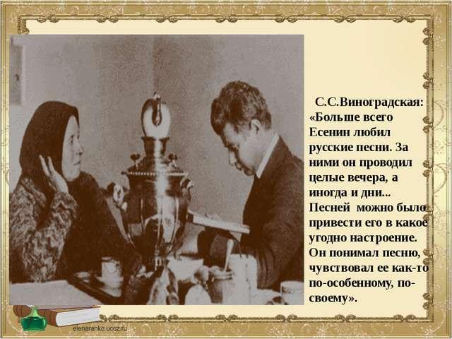 С.С.Виноградская: «Больше всего Есенин любил русские песни. За ними он прово...