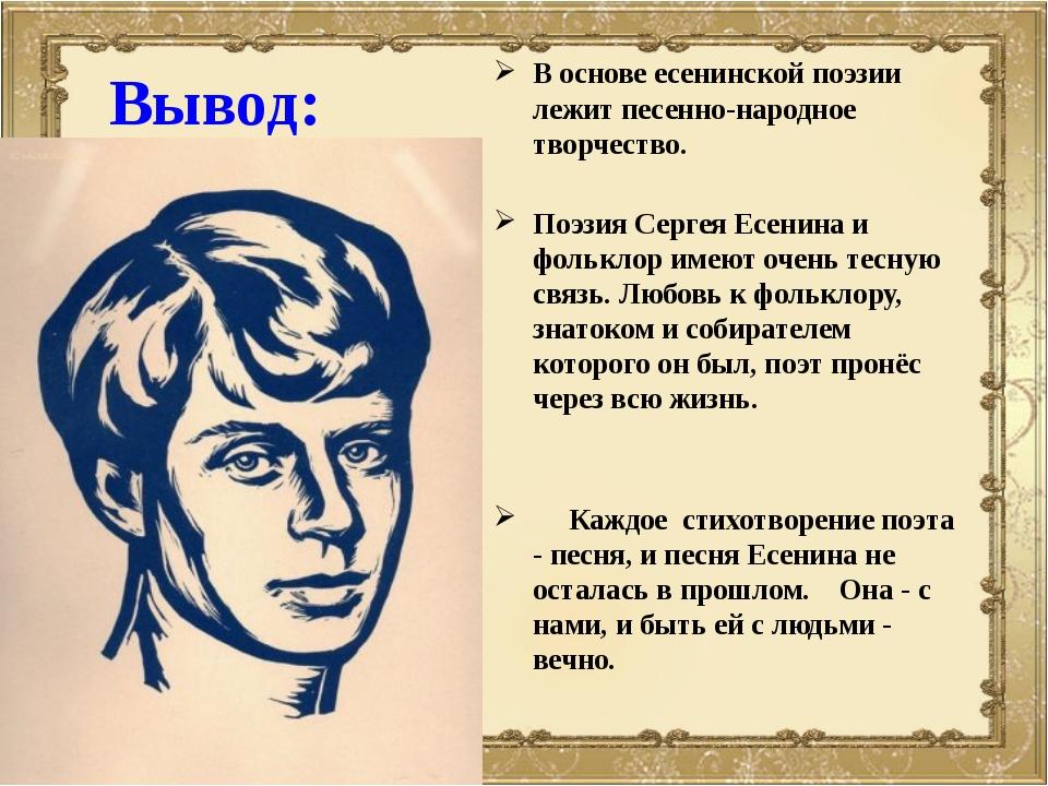 В основе есенинской поэзии лежит песенно-народное творчество. Поэзия Сергея Е...