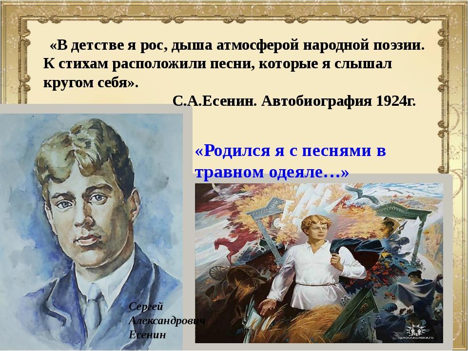 Сергей Александрович Есенин «В детстве я рос, дыша атмосферой народной поэзии...