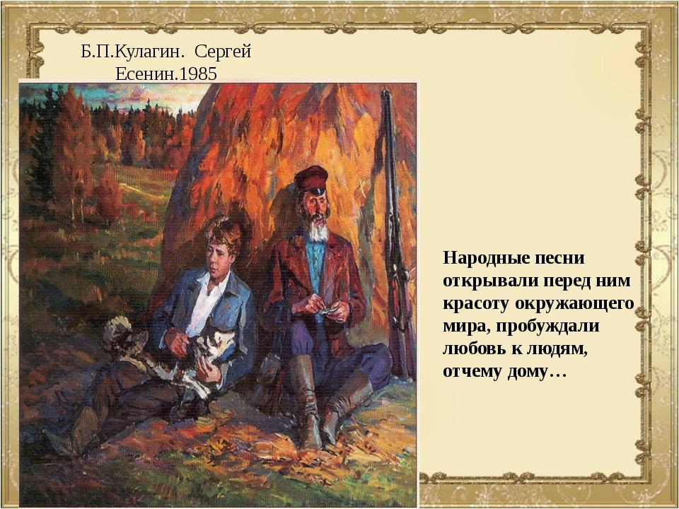 Б.П.Кулагин. Сергей Есенин.1985 Народные песни открывали перед ним красоту ок...