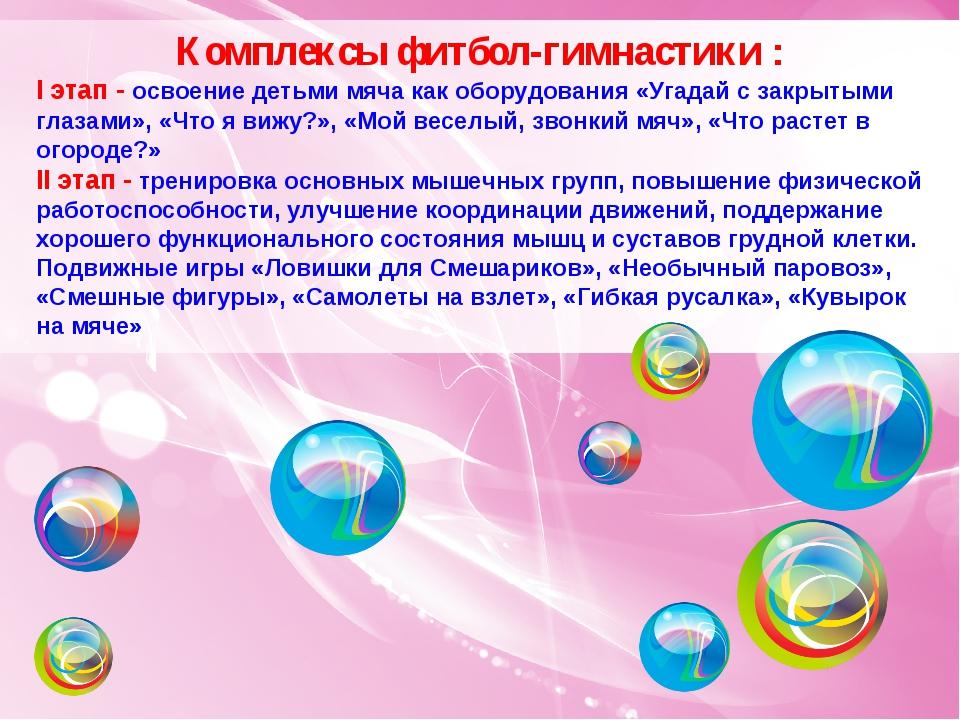 Комплексы фитбол-гимнастики : I этап - освоение детьми мяча как оборудования...
