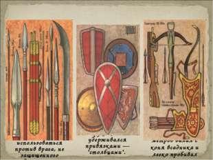 Колющее оружие Колющее оружие —копья и рогатины —в составе вооружения древнер