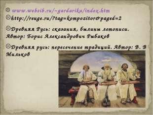 www.websib.ru/~gardarika/index.htm http://reuge.ru/?tag=kompozitor&paged=2 Д