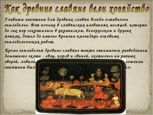 Главным занятием для древних славян всегда оставалось земледелие. Вот почему