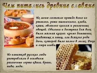 Их меню состояло прежде всего из ржаного, реже пшеничного, хлеба, каши, овсян