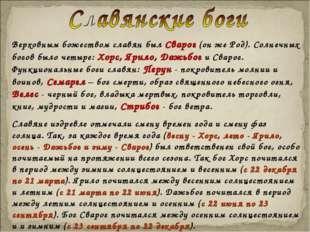 Верховным божеством славян был Сварог (он же Род). Солнечных богов было четыр