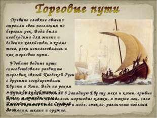 Древние славяне обычно строили свои поселения по берегам рек. Вода была необ
