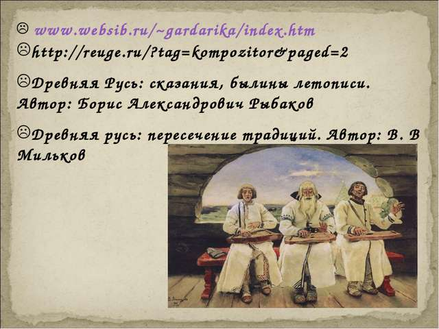www.websib.ru/~gardarika/index.htm http://reuge.ru/?tag=kompozitor&paged=2 Д...