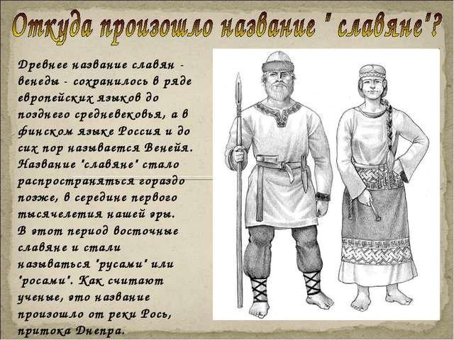 Древнее название славян - венеды - сохранилось в ряде европейских языков до п...