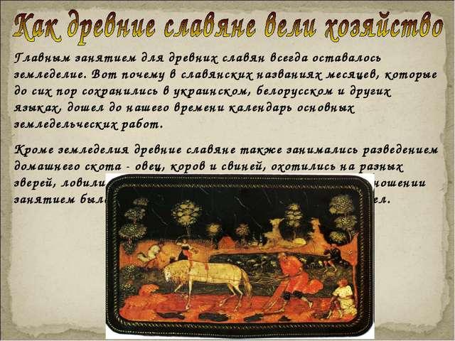 Главным занятием для древних славян всегда оставалось земледелие. Вот почему...