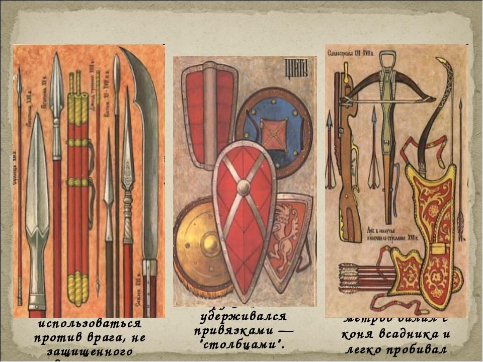 Колющее оружие Колющее оружие —копья и рогатины —в составе вооружения древнер...