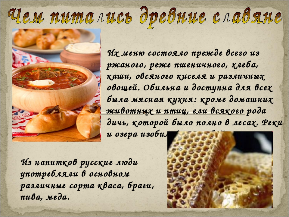 Их меню состояло прежде всего из ржаного, реже пшеничного, хлеба, каши, овсян...