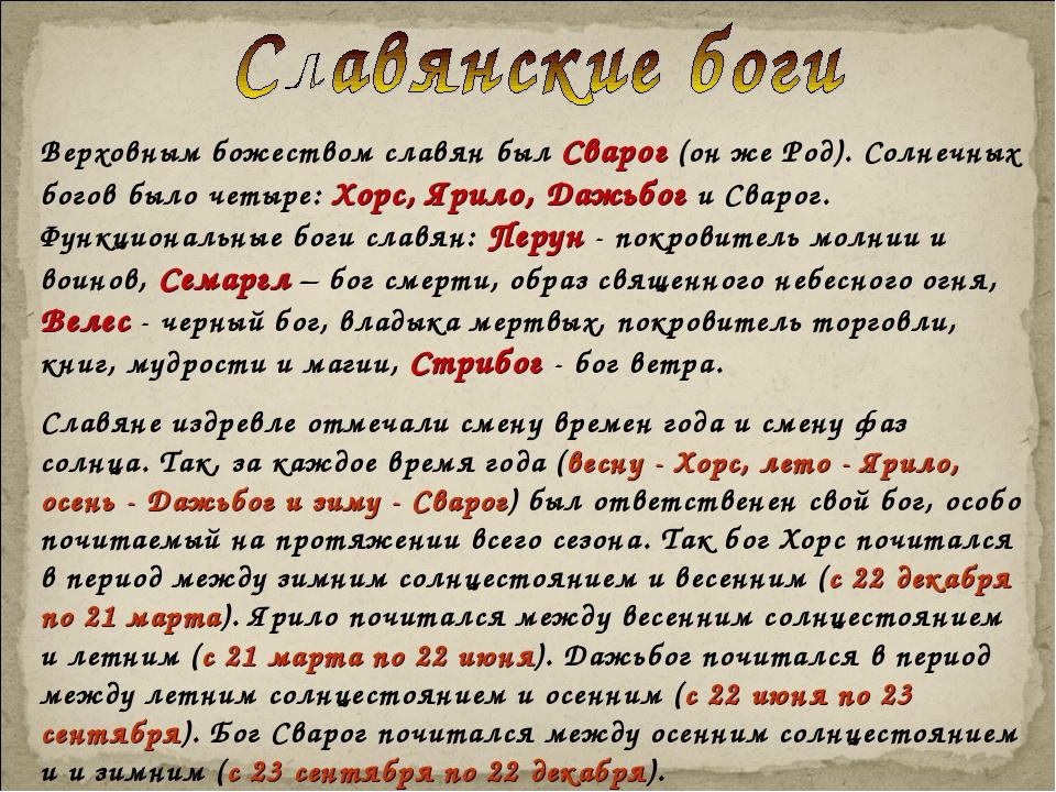 Верховным божеством славян был Сварог (он же Род). Солнечных богов было четыр...