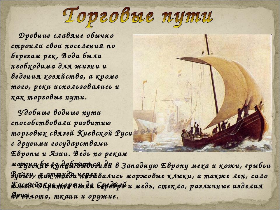 Древние славяне обычно строили свои поселения по берегам рек. Вода была необ...