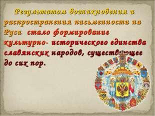 Результатом возникновения и распространения письменности на Руси стало форми