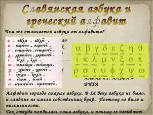 Чем же отличается азбука от алфавита? Алфавит гораздо старше азбуки. В IX век