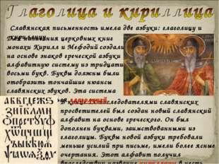 Славянская письменность имела две азбуки: глаголицу и кириллицу. В конце IX п