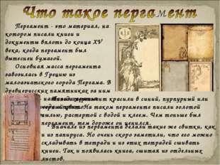 Пергамент - это материал, на котором писали книги и документы вплоть до конц