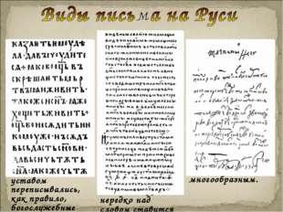 Древнейший вид письма - устав. Он отличается тем, что все буквы написаны пря