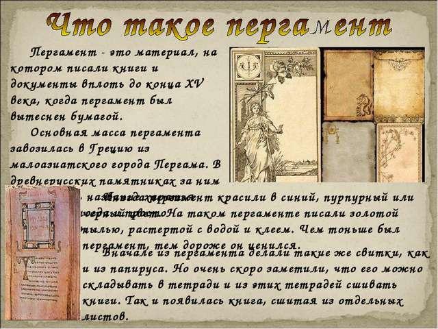 Пергамент - это материал, на котором писали книги и документы вплоть до конц...