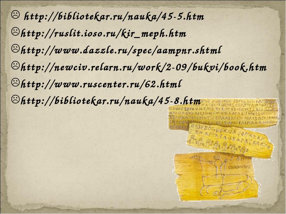 http://bibliotekar.ru/nauka/45-5.htm http://ruslit.ioso.ru/kir_meph.htm http...