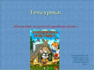 Тема урока: «Изложение по русской народной сказке» Составила Яцко Г.М. Учи