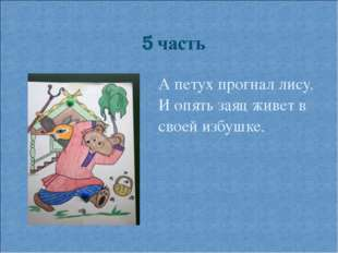 А петух прогнал лису. И опять заяц живет в своей избушке. Автор: Максимова С.А.