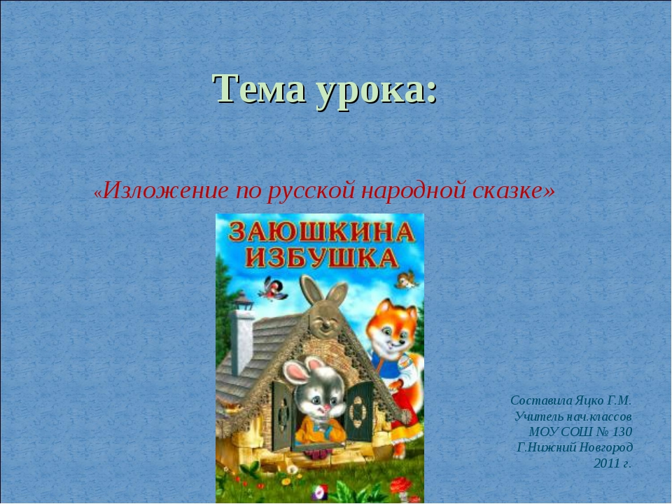 Тема урока: «Изложение по русской народной сказке» Составила Яцко Г.М. Учи...