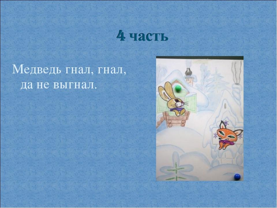 Медведь гнал, гнал, да не выгнал. Автор: Максимова С.А.