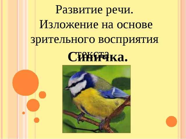 Развитие речи. Изложение на основе зрительного восприятия текста. Синичка.