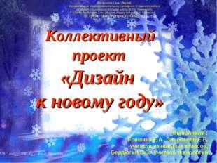 Коллективный проект «Дизайн к новому году» Республика Саха (Якутия) Муниципал