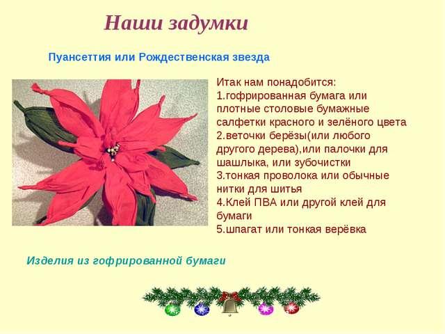 Пуансеттия или Рождественская звезда Итак нам понадобится: 1.гофрированная бу...