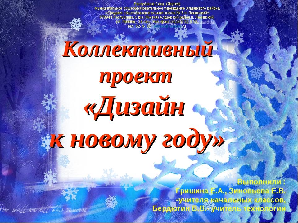 Коллективный проект «Дизайн к новому году» Республика Саха (Якутия) Муниципал...