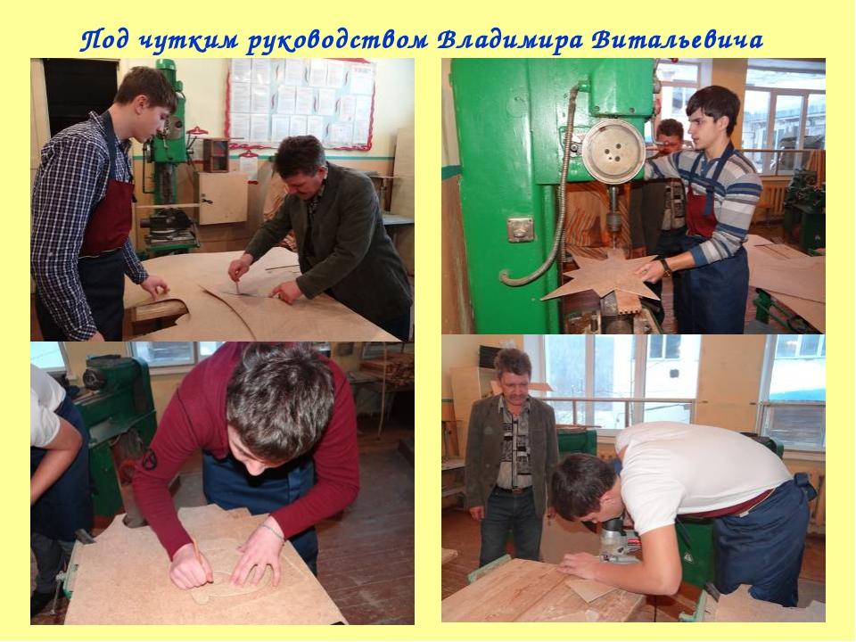 Под чутким руководством Владимира Витальевича