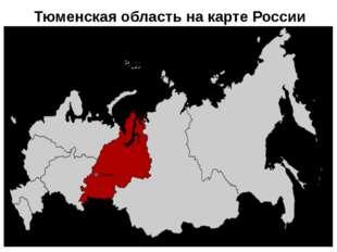 Тюмень Тюменская область на карте России