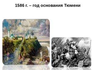 1586 г. – год основания Тюмени