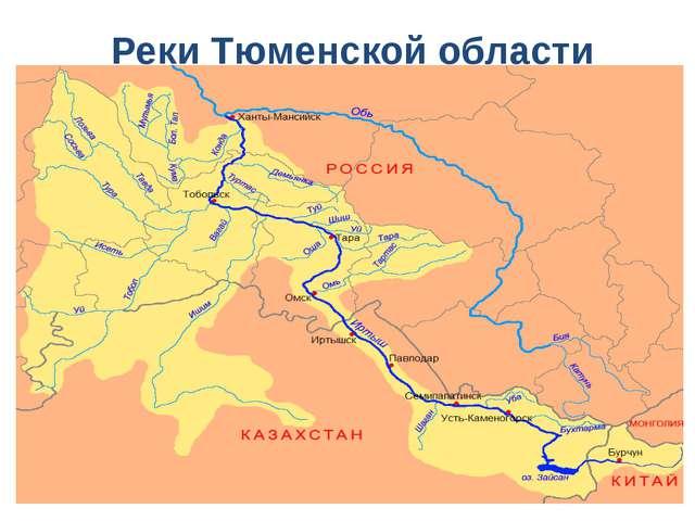 Реки Тюменской области