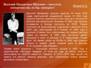 Василий Макарович Шукшин – писатель, кинорежиссёр, актёр, сценарист Василий М