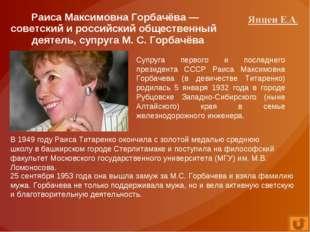Раиса Максимовна Горбачёва — советский и российский общественный деятель, суп
