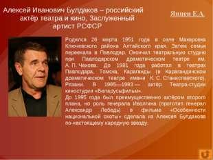 Алексей Иванович Булдаков – российский актёр театра и кино, Заслуженный артис