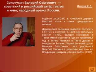 Золотухин Валерий Сергеевич — советский и российский актёр театра и кино, на