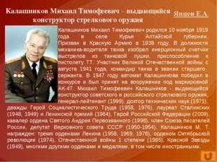 Калашников Михаил Тимофеевич – выдающийся конструктор стрелкового оружия дваж